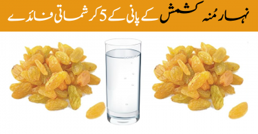 Benefits of Raisin Water on Empty Stomach | Raisins Water Benefits For Liver