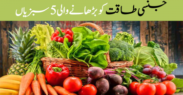 Top Five Vegetables Increase Sex Life | Sex Time Increase Food