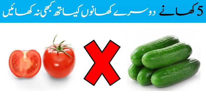 Top Five Foods Never Eat Other Foods | Foods You Should Never Eat